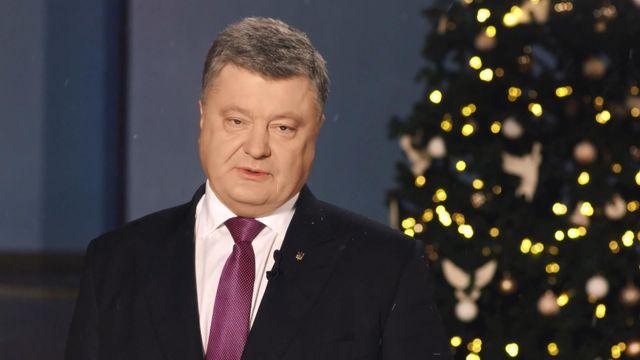 Поздравление порошенко на 2017 год