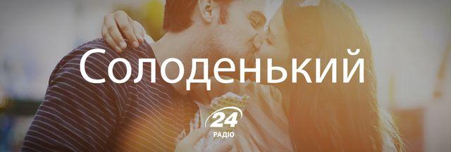 Кохай українською: 12 романтичних слів для ваших близьких - фото 142232