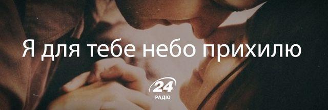 Кохай українською: 12 романтичних слів для ваших близьких - фото 142224