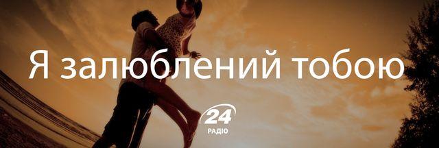 Кохай українською: 12 романтичних слів для ваших близьких - фото 142226