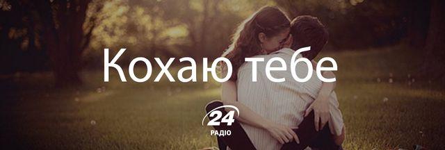 Кохай українською: 12 романтичних слів для ваших близьких