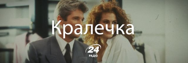 Кохай українською: 12 романтичних слів для ваших близьких - фото 142228