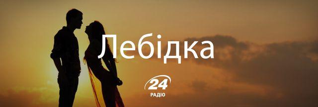 Кохай українською: 12 романтичних слів для ваших близьких - фото 142227