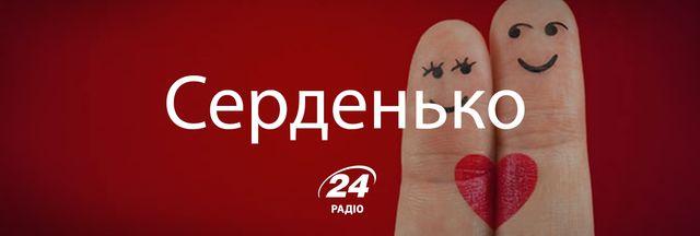Кохай українською: 12 романтичних слів для ваших близьких - фото 142221