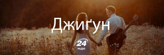 Кохай українською: 12 романтичних слів для ваших близьких - фото 142231