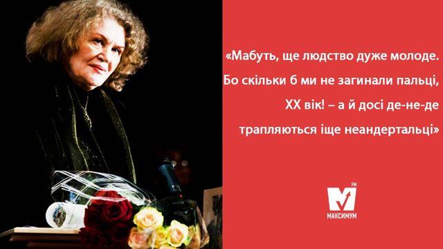 10 наших улюблених віршів геніальної Ліни Костенко - фото 152995