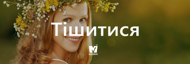 """Говори красиво: 10 """"весняних"""" українських слів, які вас надихнуть - фото 154904"""