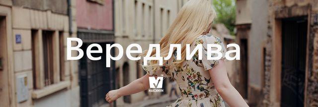 """Говори красиво: 10 """"весняних"""" українських слів, які вас надихнуть - фото 154876"""
