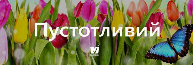 """Говори красиво: 10 """"весняних"""" українських слів, які вас надихнуть - фото 154888"""