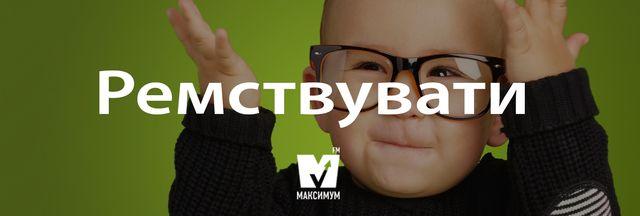 Говори красиво: 12 українських слів, якими ви вразите своїх рідних - фото 158335