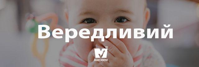 Говори красиво: 10 українських слів, які збагатять вашу мову - фото 162235