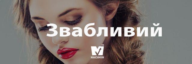 Говори красиво: 10 українських слів, які збагатять вашу мову - фото 162238