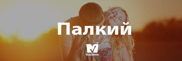 Говори красиво: 10 українських слів, які збагатять вашу мову - фото 162240