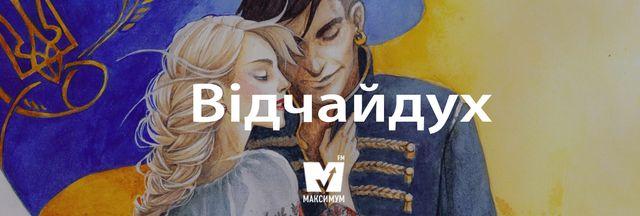 10 красивих українських слів, якими ви здивуєте своїх друзів - фото 163571