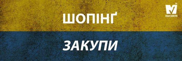 12 красивих українських слів, які замінять популярні запозичення - фото 190343