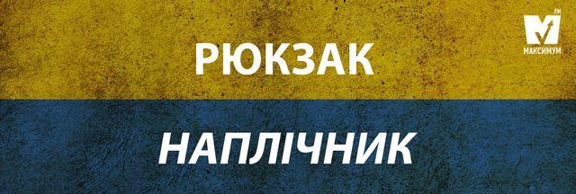 12 красивих українських слів, які замінять популярні запозичення - фото 190375