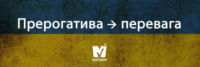 20 гарних українських слів, які замінять популярні запозичення - фото 203345