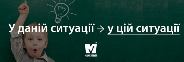 Говори красиво: 20 типових помилок, які ми найчастіше допускаємо в українській мові - фото 200389