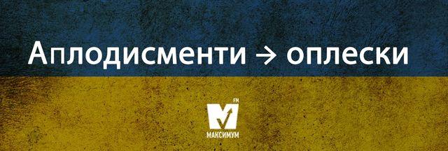 20 гарних українських слів, які замінять популярні запозичення - фото 203351