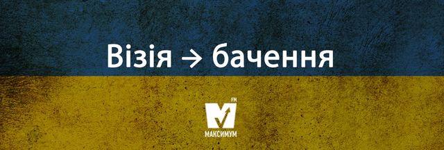 20 гарних українських слів, які замінять популярні запозичення - фото 203340