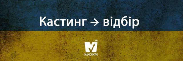 20 гарних українських слів, які замінять популярні запозичення - фото 203352