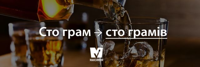 Говори красиво: 20 типових помилок, які ми найчастіше допускаємо в українській мові - фото 200383