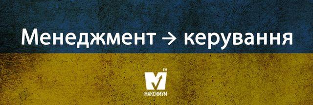20 гарних українських слів, які замінять популярні запозичення - фото 203342