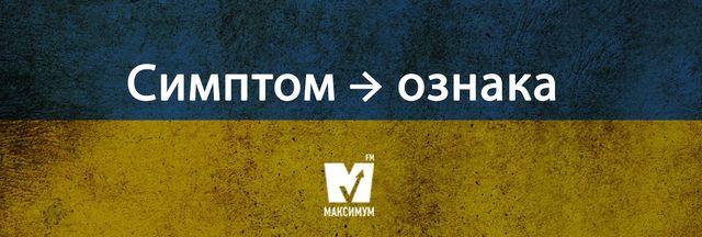 20 гарних українських слів, які замінять популярні запозичення - фото 203343