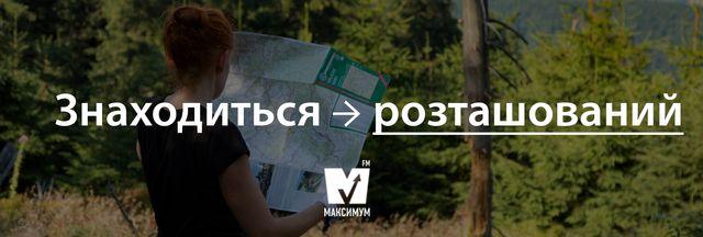 Говори красиво: 20 типових помилок, які ми найчастіше допускаємо в українській мові - фото 200376