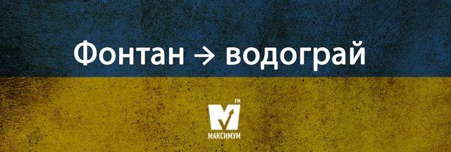 20 гарних українських слів, які замінять популярні запозичення - фото 203357