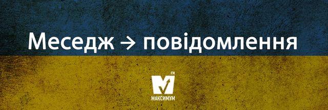 20 гарних українських слів, які замінять популярні запозичення - фото 203354