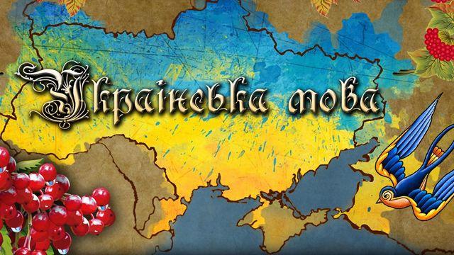 Краса української мови зачаровує! - фото 229300