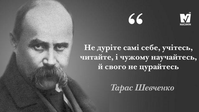 Цитата Шевченка про мову - фото 229301