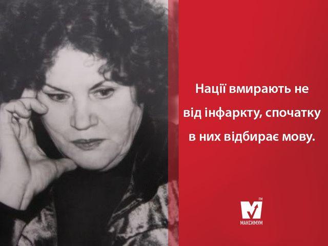 Ліна Костенко - вислови про мову - фото 233687