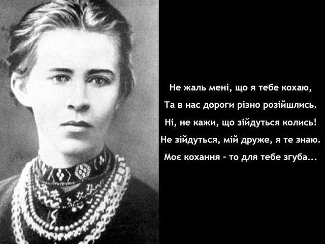 Уривок з вірша Лесі Українки про кохання - фото 240716