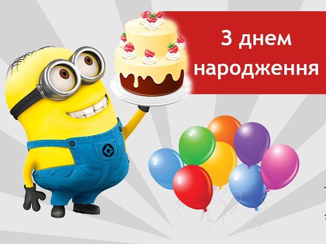 Изображение - Поздравление з днем народження 0b839d1200d4f8acbab4c3b7d442dd925306785e