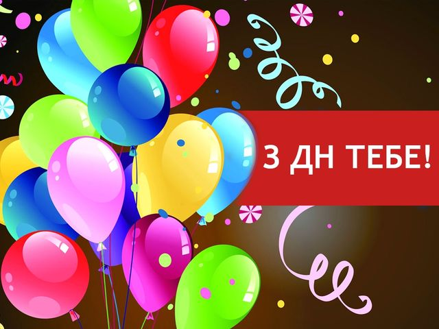 Изображение - Поздравление з днем народження 46241d95c73ef7a5433db162adb4fb24b08c5a8d