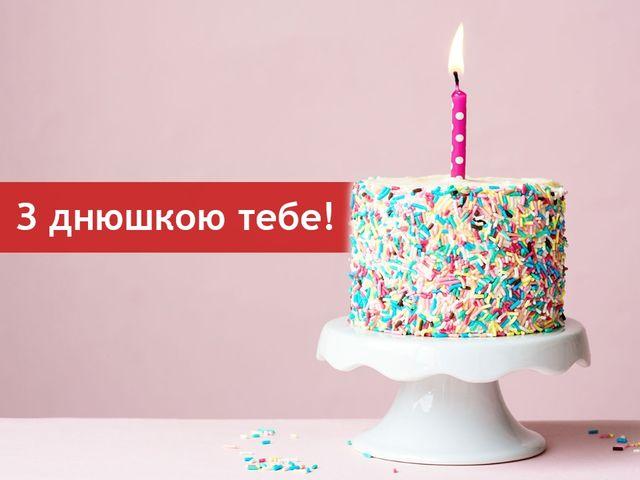 Изображение - Поздравление з днем народження 7131e3275f3388c195dc2ebe5da648712512bf5e