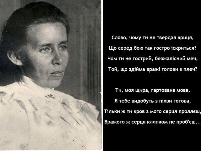 Вірш Лесі Українки про силу слова - фото 240720