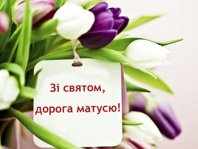 Картинка для вітання з Днем матері - фото 247007