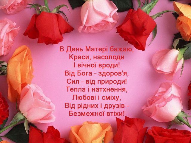 Поздоровлення для жінки в День матері - фото 247020
