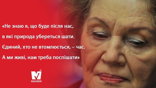10 наших улюблених віршів геніальної Ліни Костенко - фото 152992