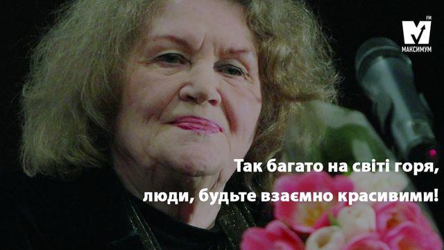 10 наших улюблених віршів геніальної Ліни Костенко - фото 152993