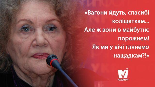 10 наших улюблених віршів геніальної Ліни Костенко - фото 152994