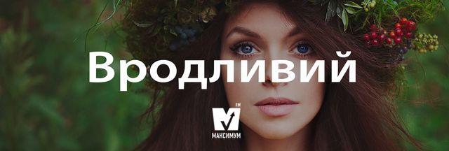 Говори красиво: 12 українських слів, якими ви здивуєте своїх друзів - фото 156657
