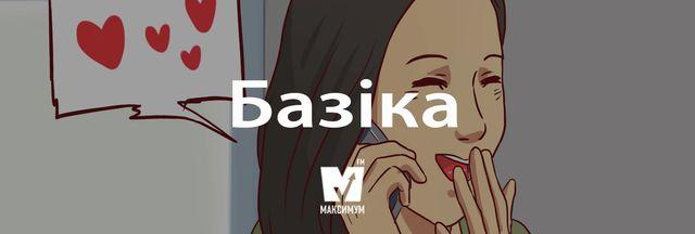 Говори красиво: 12 українських слів, якими ви здивуєте своїх друзів - фото 156661
