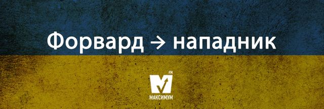 20 гарних українських слів, які замінять популярні запозичення - фото 203355