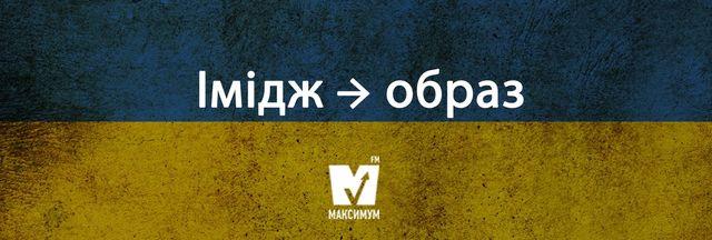 20 гарних українських слів, які замінять популярні запозичення - фото 203339