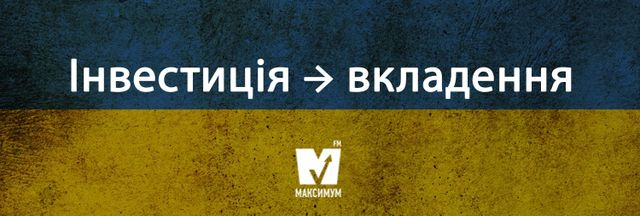 20 гарних українських слів, які замінять популярні запозичення - фото 203347