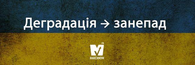 20 гарних українських слів, які замінять популярні запозичення - фото 203341